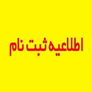 ثبت نام دانشگاه آزاد تهران غرب