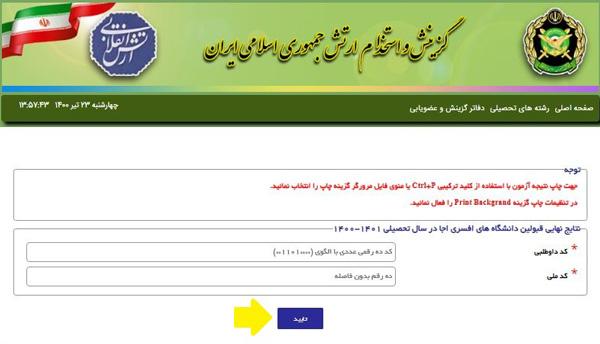 اعلام نتایج نهایی آزمون دانشگاه افسری ارتش
