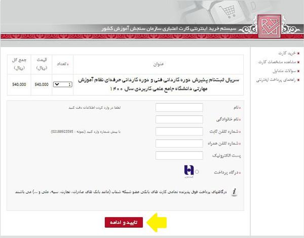 ثبت نام کاردانی علمی کاربردی